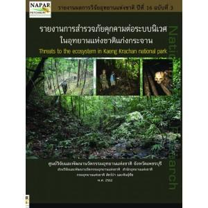 Threats to the ecosystem in Kaeng Krachan national park
