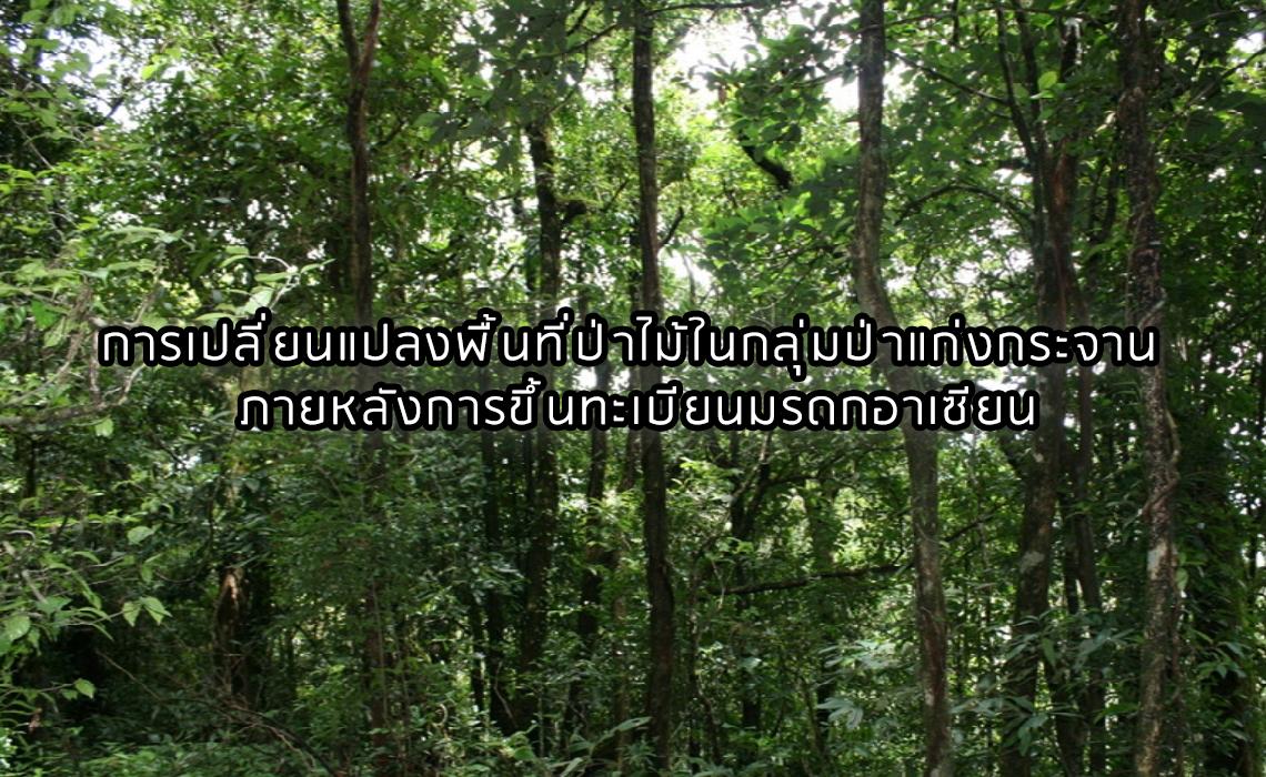การเปลี่ยนแปลงพื้นที่ป่าไม้ในกลุ่มป่าแก่งกระจาน ภายหลังการขึ้นทะเบียนมรดกอาเซียน อุทยานแห่งชาติกุยบุรี