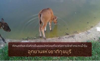ทัศนคติและข้อคิดเห็นของนักท่องเที่ยวต่อการจัดทำกระทะน้ำในอุทยานแห่งชาติกุยบุรี