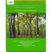 Study on relationship between climates and trees phenology in Pine-Dry dipterocarpus forest in Puteoi National Park, Suphanburi