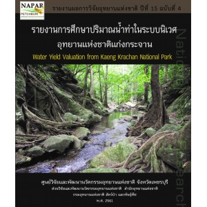 Water Yield Valuation from Kaeng Krachan National Park