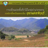 The Forest Conversion in Kaeng Krachan Forest Complex after ASEAN Heritage Inscription : KUIBURI National Park