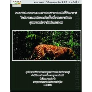 Wildlife in Kaeng Krachan National park