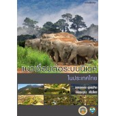 Ecological Corridor in Thailand /second edition
