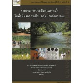 Water quality assesment in Kaeng Krachan Forest Complex (E-Book)