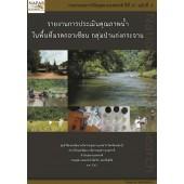 Water quality assesment in Kaeng Krachan Forest Complex (PDF)