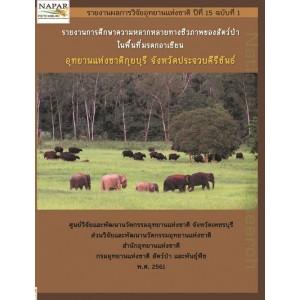 รายงานการศึกษาความหลากหลายทางชีวภาพของสัตว์ป่าในพื้นที่มรดกอาเซียน อุทยานแห่งชาติกุยบุรี จังหวัดประจวบคีรีขันธ์