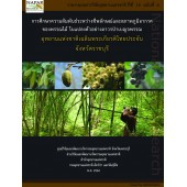 การศึกษาความสัมพันธ์ระหว่างชีพลักษณ์และสภาพภูมิอากาศของพรรณไม้ ในแปลงตัวอย่างถาวรป่าเบญจพรรณ อุทยานแห่งชาติเฉลิมพระเกียรติไทยประจัน จังหวัดราชบุรี