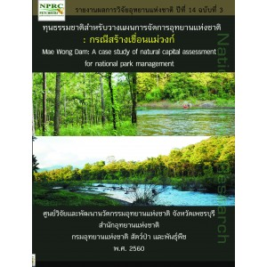 Mae Wong Dam: A case study of natural capital assessment  for national park management