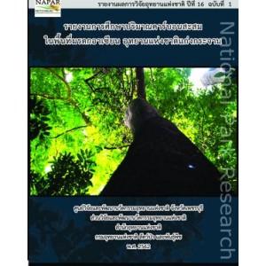 Carbon stock in Kaeng Krachan National Park