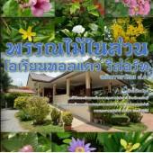 พรรณไม้ในสวนโอเรียลทอลแคว รีสอร์ท ฉบับภาษาไทย 4.0