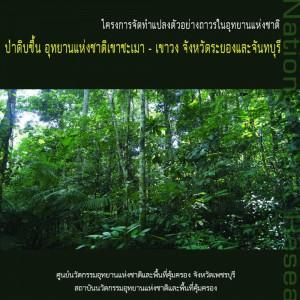 โครงการจัดทำแปลงตัวอย่างถาวรในอุทยานแห่งชาติ ป่าดิบชื้น อุทยานแห่งชาติ เขาชะเมา  – เขาวง จังหวัดระยองและจันทบุรี